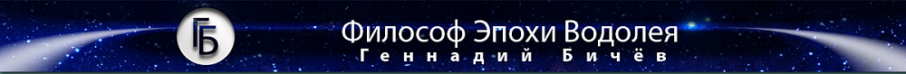 Геннадий Бичев